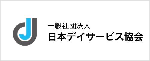日本デイサービス協会