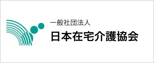 日本在宅介護協会